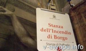 Станцы Рафаэля в Музее Ватикана.  Вход в Станца дель Инчендио ди Борго