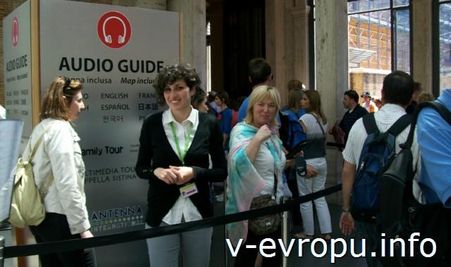 Музеи Ватикана. Пункт выдачи аудиогидов
