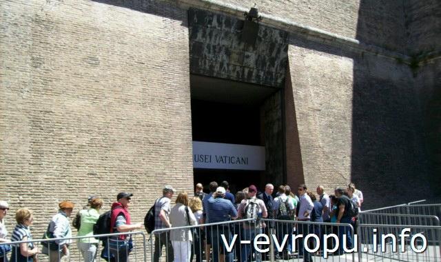 Главный вход в Музеи Ватикана после обеда 13 мая 2013