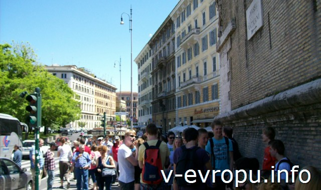 Улицы Рима недалеко от входа в Музеи Ватикана