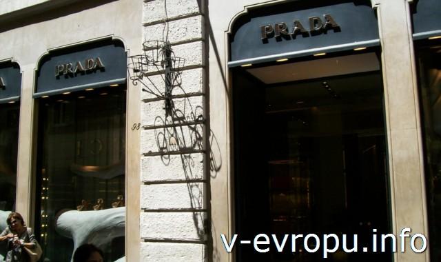 """Магазин """"Прада"""" на виа Кондотти в Риме"""