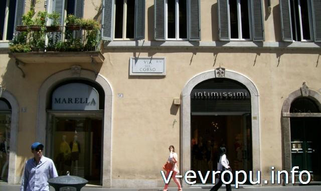 """Магазин """"Интимиссими"""" на виа дель Корсо в Риме"""