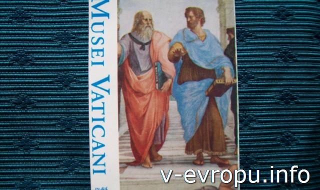 Билет в музеи Ватикана. В мае 2013 года с предварительным бронированием через интернет стоил 20 евро