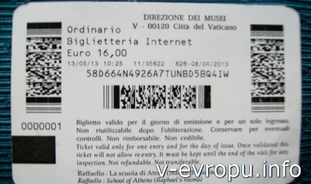 Билет в музеи Ватикана. В мае 2013 года БЕЗ предварительным бронированием через интернет стоил 16 евро