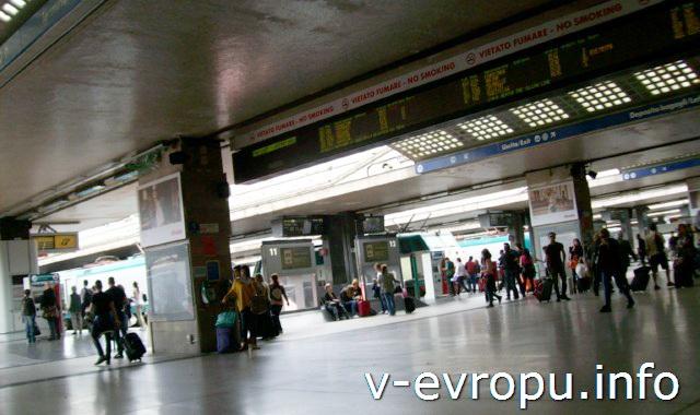 Рим. Жд вокзал Термини: преимущества. Выход к поездам