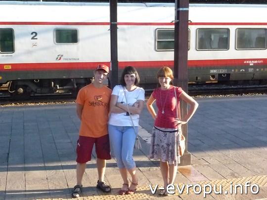 Встреча на вокзале Вероны: Ваня, Настя и Катя из Ликино-Дулево отправляются в Рим, а я еду в Милан