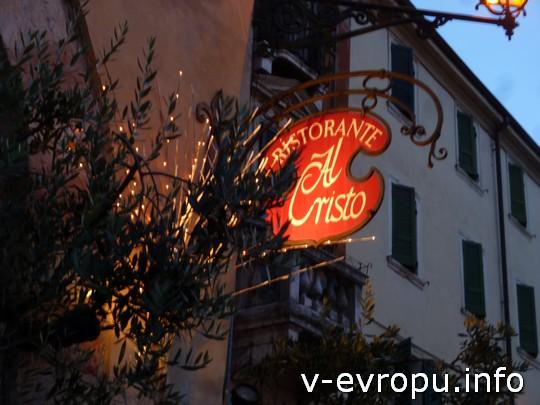 Верона: ресторан Al Cristo