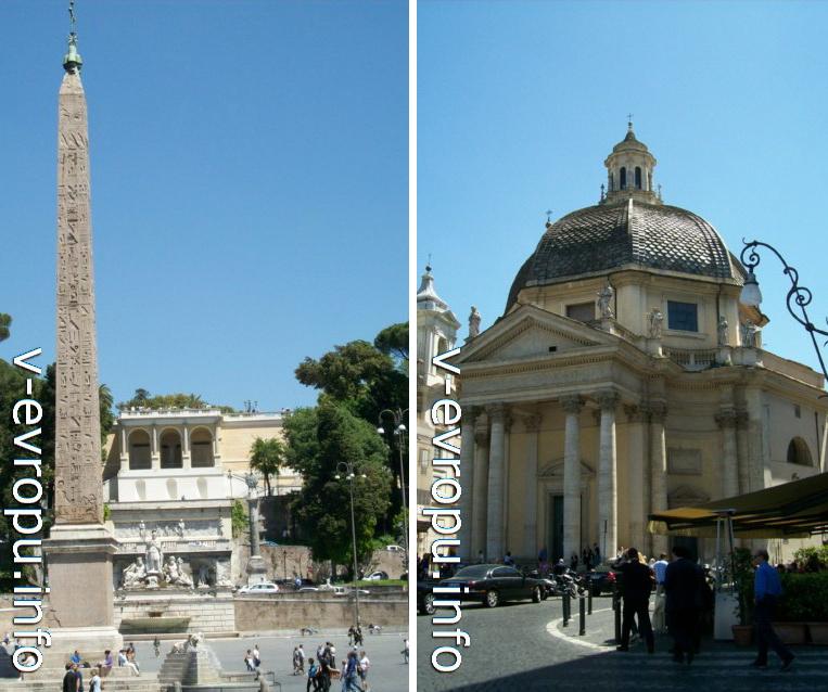 Рим. Площадь дель Пополо. Слева - обелиск из Гелиополя. Справа  - Церковь Санта Мария деи Мираколи