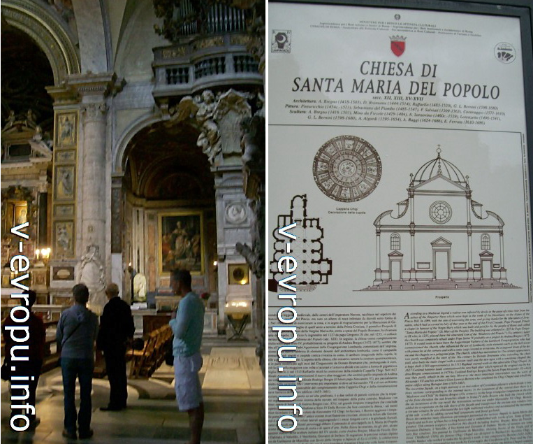 Туристы в Basilica of Santa Maria del Popolo