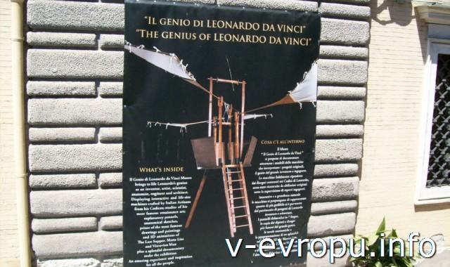 В пристройке церкви Санта Мария дель Пополо находится Музей Леонардо да Винчи