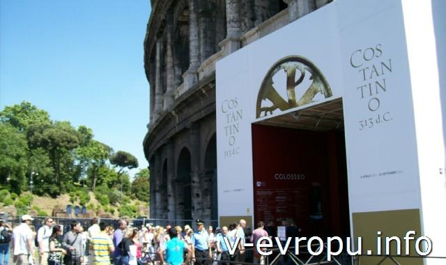 Вход в Колизей