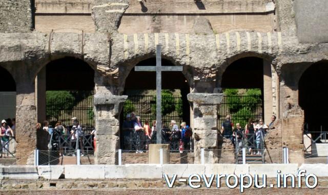 Поклонный Крест в римском Колизее