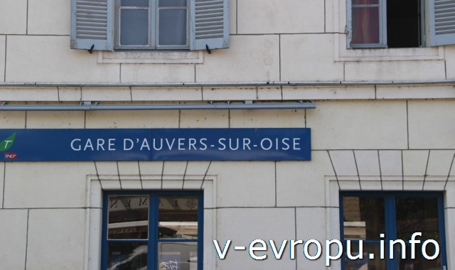 Здание вокзала в Овер сюр Уаз