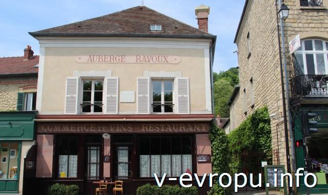 Дом, где снимал комнату Винсент Ван Гог