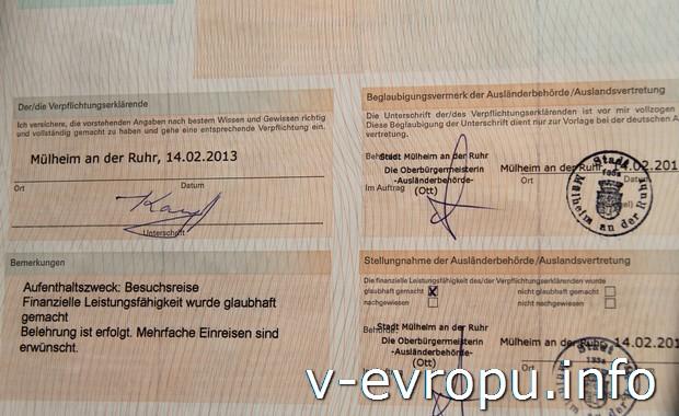 Вторая сторона приглашения для визы в Германию от частного лица