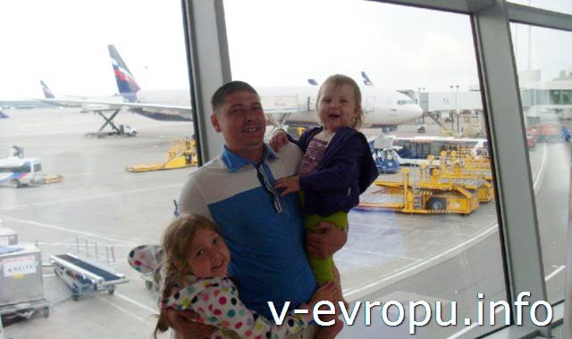 В аэропорту Шереметьево. Путешествие по Баварии с детьми