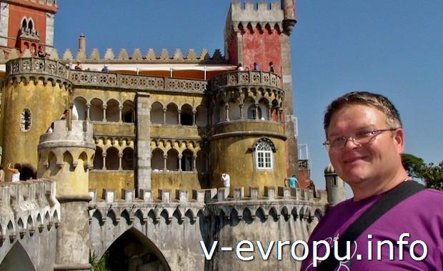 Отдых в Португалии и Лиссабонской Ривьере в сентябре. Автор отчета Александр С. и дворец Пена