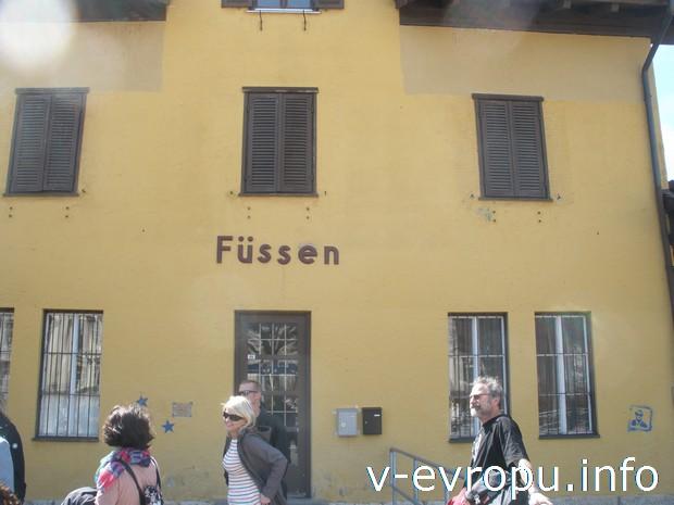 Вокзал города Фюссен в Баварии