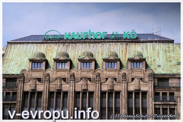 Кенигсаллее в Дюссельдорфе - торговй дом Кауфхоф