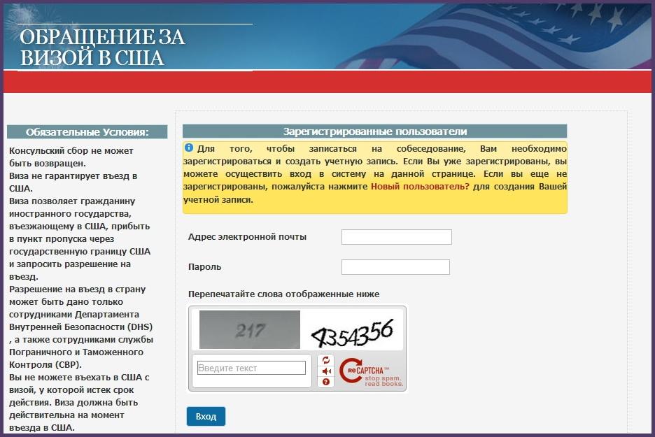 Записаться на собеседование онлайн на американскую визу