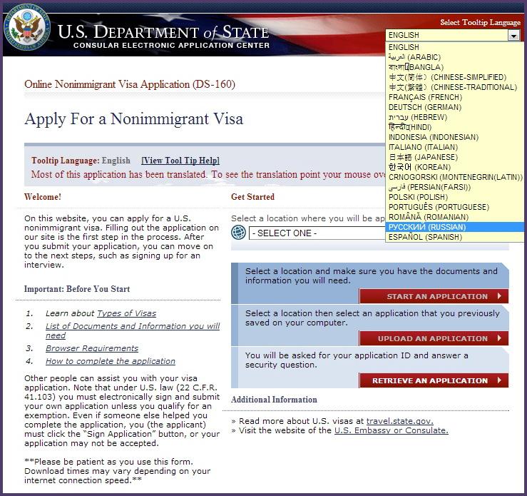 Заполняем анкету DS-160 на визу в США онлайн
