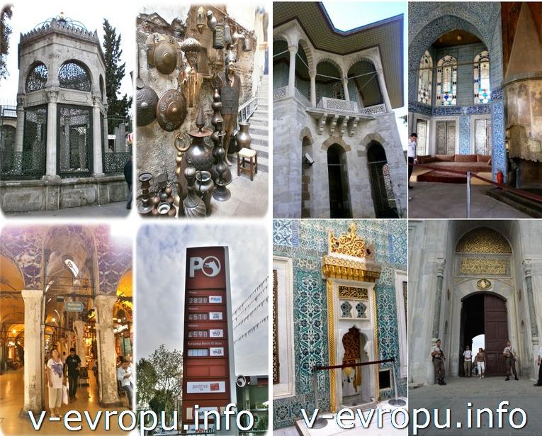 Справа стамбульский центральный рынок. Справа дворец Топкапы. Достопримечатеьлности Стамбула