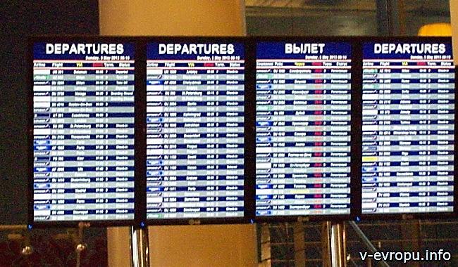 Аэропорт Шереметьево. Табло вылетов