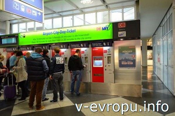 Терминалы MVV в аэропорту Мюнхена
