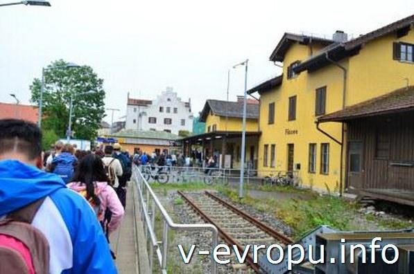 Вокзал Фюссена