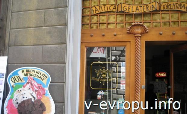 Мороженое во Флоренции лучше покупать в джелатериях.