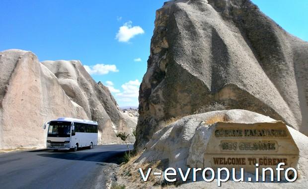 Междугородние автобусы в Стамбуле