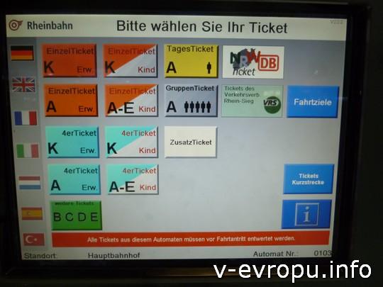 Билеты в автоматах на разные зоны по сети VRR