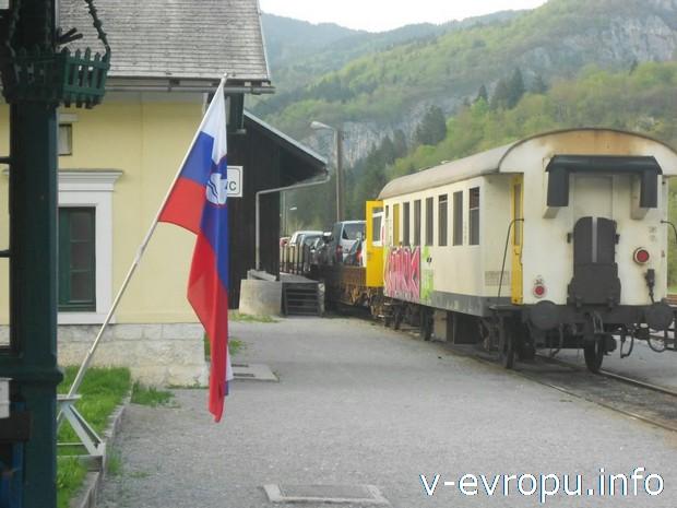Словенцы настолько любят машины, что в выходные дни путешествуют на них на поезде