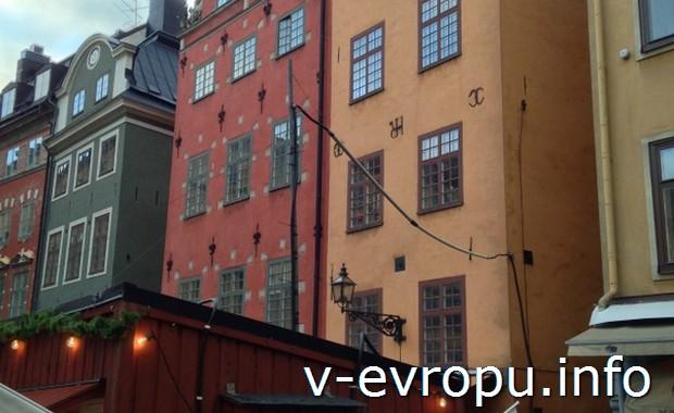 Те самые два дома в Стокгольме