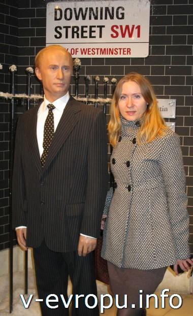 Автор отчета Ольга Б. с президентом в музее Тюссо