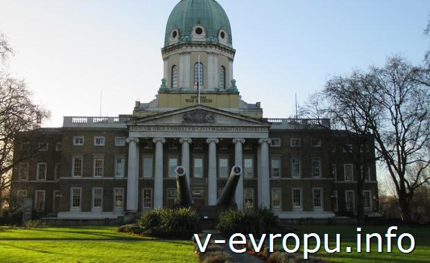 Имперский военный музей в Лондоне