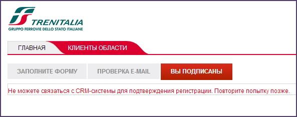 Ошибка при регистрации пользователя на сайте Трениталии