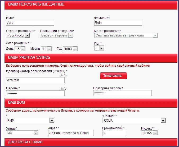 Регистрация на Трениталиа