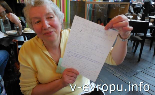 Ирина Сергеевна (автор отчета) с письмом Королю Голландии