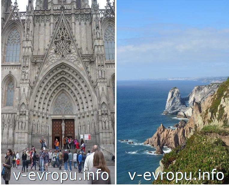 Кафедральный Собор Барселоны (слева) и Мыс Рока в Португалии (справа)