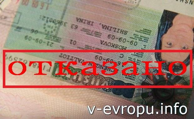 Почему отказывают в получении визы молодым незамужним женщинам?