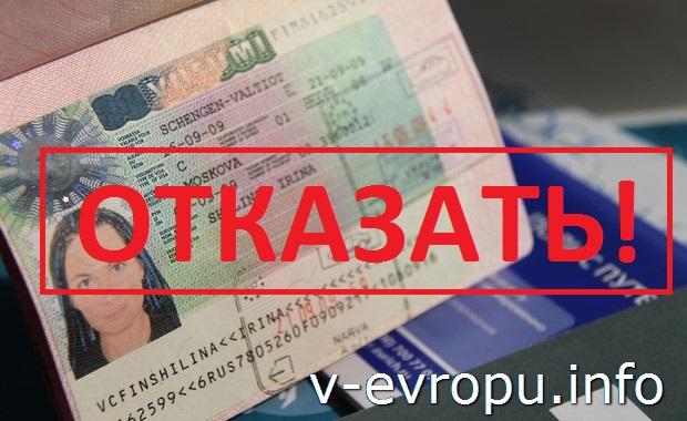 Почему страны Европы отказывают в визах российским туристам?