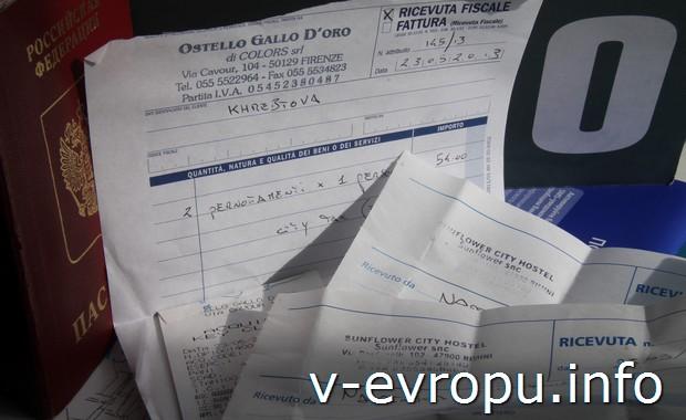 Чек из хостела во Флоренции об оплате номера