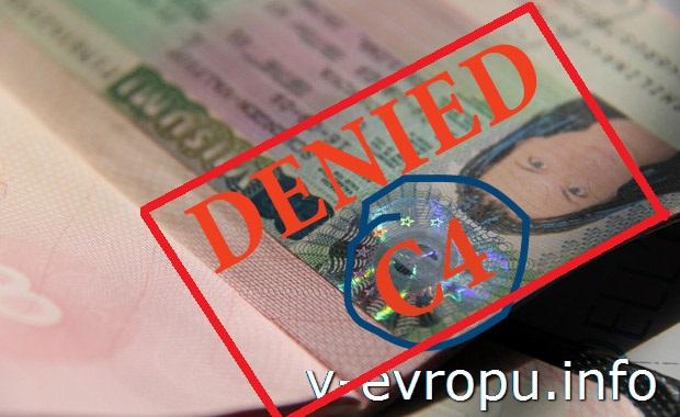 """Как правильно """"прочитать"""" отказ в шенгенской визе?"""