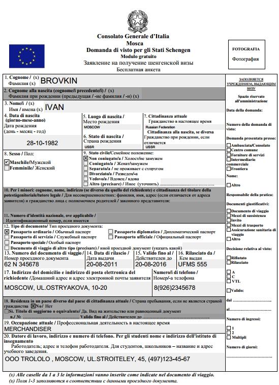 Образец заполнения 1-го листа анкеты на  Italia Visum