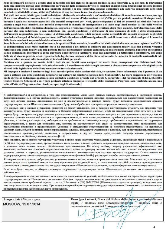 Пример заполнения 4-го листа анкеты-заявления на  Italia Visum