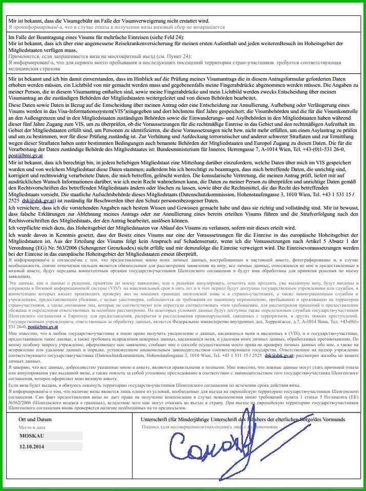 Пример заполнения 4-ой страницы анкеты-заявления на визу в Австрию