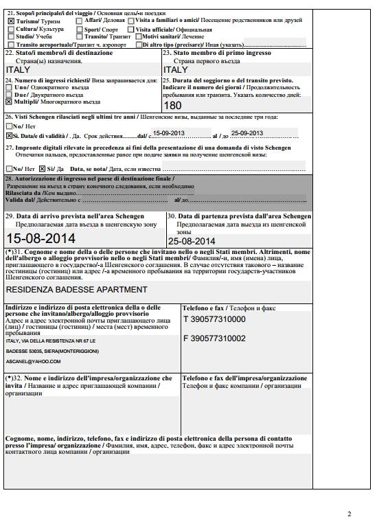 Пример заполненного 2-го листа анкеты на  Italia Visum