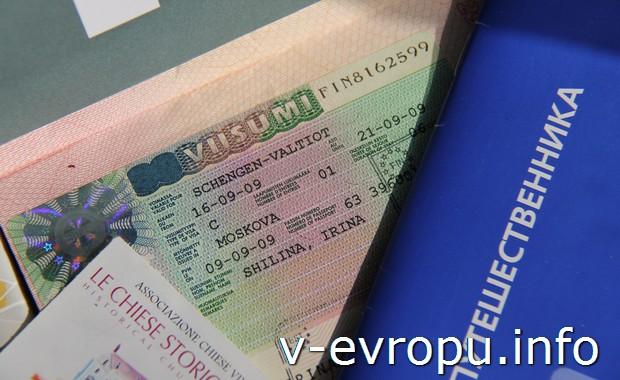 Что говорят  об оформлении виз в Австрию?