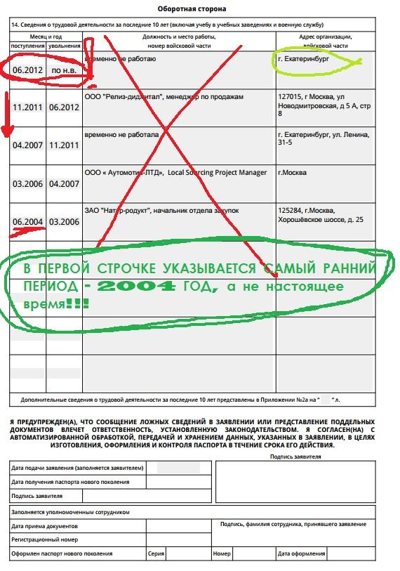 Образец заполнения заявления на загранпаспорт нового поколения _лист2